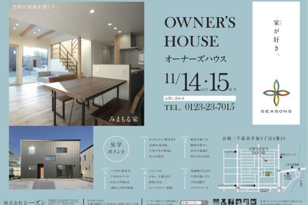 【千歳市】幸福2丁目オープンハウス