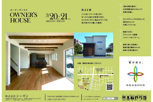 【恵庭市】黄金南1丁目オープンハウス